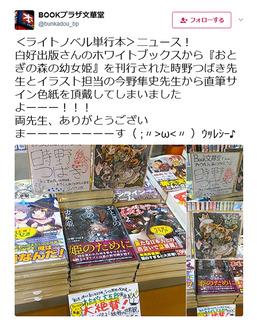 おとぎの森の幼女姫文華堂さま色紙展示.jpg