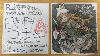 おとぎの森の幼女姫文華堂色紙.jpg