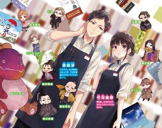 真夜中の本屋戦争口絵.jpg